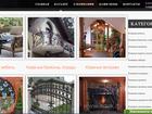 Смотреть изображение Другие строительные услуги Художественная ковка 36636406 в Москве