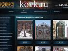Фото в Строительство и ремонт Другие строительные услуги Кованые ворота из высококачественного металла, в Москве 100