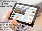 Фото в   Создание seo настроенных сайтов для компаний в Москве 5000
