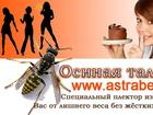 Скачать бесплатно foto  Быстрое похудение без диет 36781828 в Москве