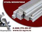 Фотография в   калиброванная сталь купить. Петропавловск-Камчатский в Петропавловске-Камчатском 141
