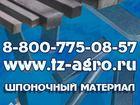 Просмотреть фотографию  производство калиброванной стали 36912396 в Рубцовске