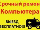 Скачать бесплатно фотографию Помощь по дому Ремонт компьютеров, ноутбук, планшет, apple, установка программ, 36957437 в Москве