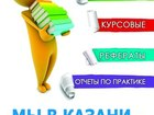 Скачать бесплатно foto  Диплом на заказ в Казани 37016952 в Казани