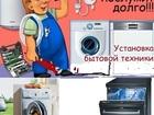 Увидеть фото Сантехника (услуги) Установка стиральной посудомоечной машины,водонагревателя  37047038 в Омске