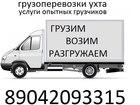 Скачать фото  Грузоперевозки,опытные грузчики 37079480 в Ухте