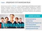 Фотография в   Юридическая компания «НОВАЦИО» оказывает в Москве 0