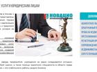 Изображение в Услуги компаний и частных лиц Юридические услуги Юридическим лицам компания «НОВАЦИО» готова в Москве 0