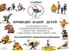 Фотография в   ПРОВОДИТСЯ НАБОР ДЕТЕЙ В СПОРТИВНЫЕ ГРУППЫ в Москве 0