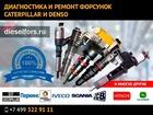 Изображение в Авто Автосервис, ремонт Ремонт насос форсунок двигателей Iveco (Ивеко): в Москве 5000