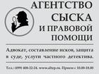 Изображение в   права нарушены? Нужна квалифицированная помощь в Москве 0