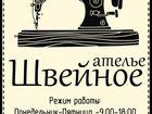 Скачать бесплатно фото  Швейное ателье Новоросийск 37170762 в Новороссийске