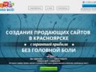 Изображение в   Мы занимаемся тем, что приводим новых клиентов в Красноярске 2000