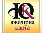 Уникальное фотографию  Ювелирная карта всеукраинская сеть магазинов - предлагает чудесные ювелирные изделия: кольца из красного золота, а также брелочки и нательные крестики, 37199465 в Киеве