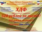 Фото в   Самая крупная оптовая база мебельных пиломатериалов в Симферополь 520