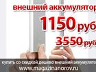 Скачать фотографию Курсы, тренинги, семинары Купить аккумулятор внешний для мобильных устройств 20000, Power Bank - купить дешевый внешний аккумулятор, 37267737 в Москве