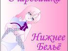 Уникальное фотографию  Салон нижнего белья и интернет-магазин «Очаровашка» 37301346 в Москве
