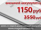 Изображение в Бытовая техника и электроника Телефоны Купить xiaomi mi power bank. Стоимость на в Москве 1150