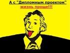 Свежее фото  Написание дипломов и курсовых работ 37312205 в Симферополь