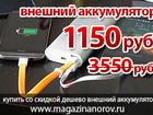 Изображение в   Купить внешний аккумулятор mi power bank в Москве 1150