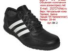 Уникальное фотографию  Обувь оптом от производителя BARS 37374957 в Москве