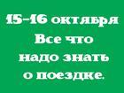 Новое фотографию  Поехали в Чечню? 37391825 в Краснодаре
