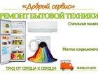 Просмотреть foto  Ремонт стиральных машин в Симферополе 37431945 в Симферополь