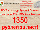 Смотреть foto  Оптовые и розничные отгрузки ДСП со склада 37440069 в Щёлкино