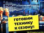 Скачать изображение  Текущий и гарантийный ремонт официальным сервисным центром Cheaptool 37441822 в Москве