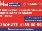 Фото в   Предоставим законные кредитные каникулы на в Ставрополе 0
