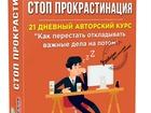 Увидеть фото  Онлайн курс: Как перестать откладывать важные дела на потом 37505426 в Москве