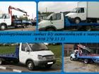 Увидеть foto Грузовые автомобили Производим переоборудование любых б/у грузовых автомобилей владельца в эвакуатор 37513717 в Великом Новгороде