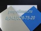 Фото в   Осуществляем продажу листов полипропилена в Уфе 217