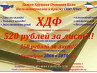 Увидеть фотографию  Ламинированный ХДФ реализуется оптом и в розницу в Крыму 37523809 в Красноперекопск