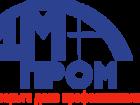 Фото в   Компания «ДмПром» представляет линейку лучших в Омске 3000