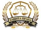 Изображение в   Юридическая фирма «Защита права» предлагает в Дмитрове 0