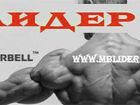 Смотреть изображение  МВ Лидер плюс – поставка и продажа тренажеров из Карелии 37576280 в Москве