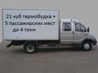Скачать бесплатно изображение  Грузоперевозки по Усинску и России 37619035 в Усинске