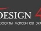 Увидеть фото  Дизайн-проекты магазинов экспертного уровня 37632785 в Москве