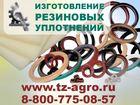 Фото в   изделия из резины. Вы искали надежного производителя в Москве 0