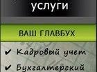 Изображение в   Дистанционное бухгалтерское обслуживание в Волгограде 1000