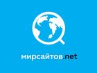 Скачать изображение  Эффективное продвижение компаний в интернете 37682048 в Иркутске