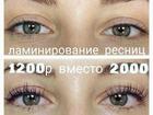 Свежее фотографию  Ламинирование ресничек! 37688448 в Краснодаре