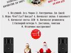 Просмотреть foto  Ведущие: Дед мороз и Снегурочка, Игра: Что? Где? Когда?, Дискотека, 37736340 в Москве