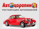 Фото в   Компания «Автоцарапина» предлагает услуги в Москве 0