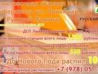 Свежее изображение  ДСП и ХДФ качественный распил в Крыму 37867827 в Евпатория