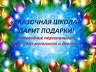 Смотреть фотографию  Дарим Новогодние персональные сказки для детей 37903154 в Москве