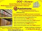 Фотография в   Уважаемые клиенты! Оптовая база мебельных в Симферополь 1050