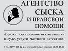 Фотография в   Окажем квалифицированную помощь по уголовным, в Москве 0