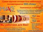 Изображение в   Самая крупная оптовая база мебельных пиломатериалов в Симферополь 5